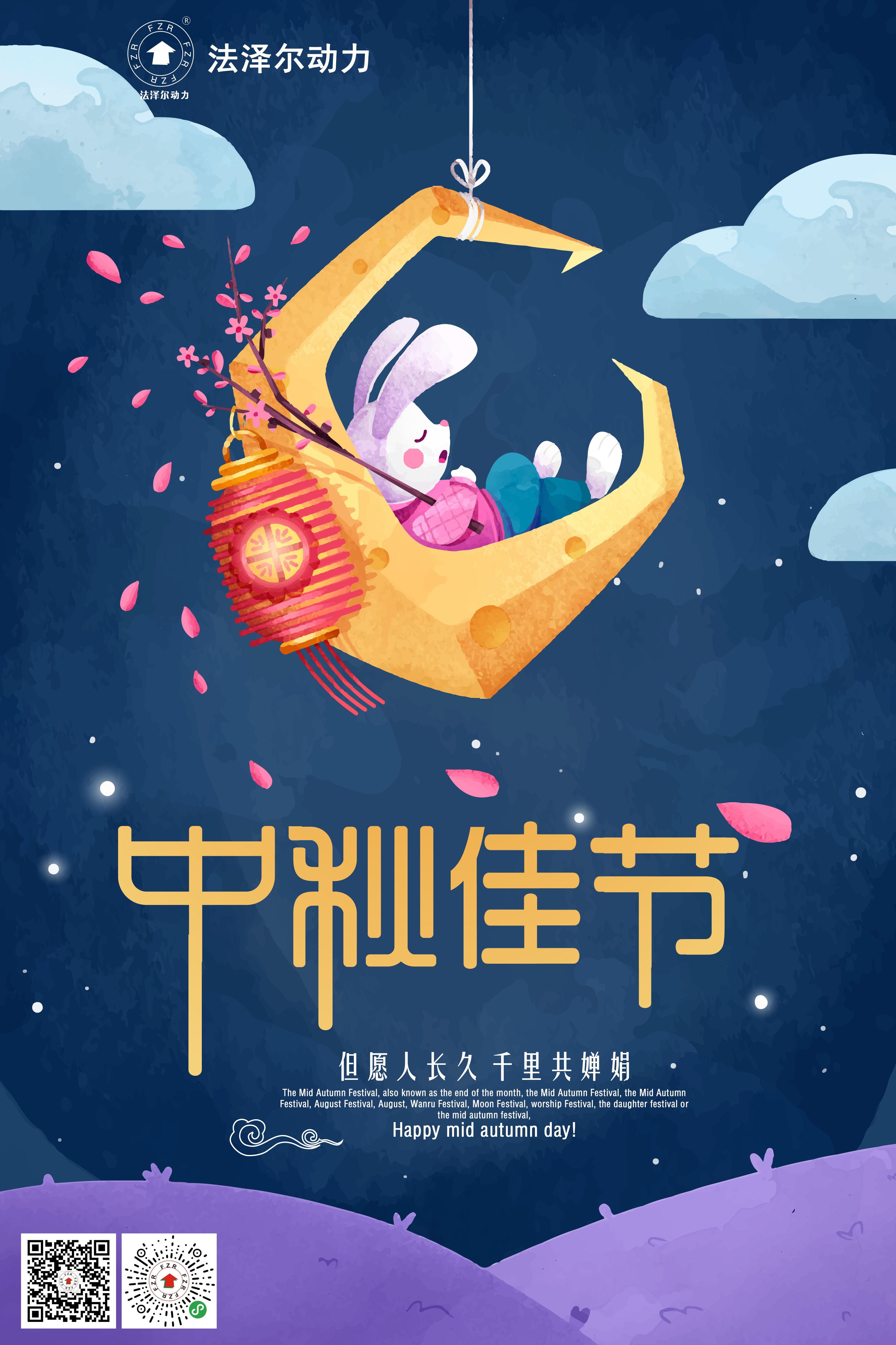 爱博体育官方下载动力祝中秋节快乐