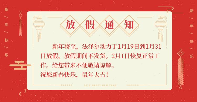 爱博体育官方下载动力春节放假通知